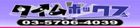 ビックリマン・キン消し・絶版プラモ販売/買取 タイムボックス